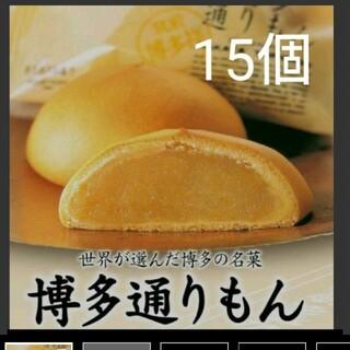 博多通りもん15個(菓子/デザート)