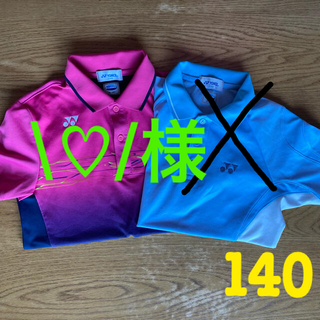 ヨネックス(YONEX)の【YONEX】ポロシャツ 2枚セット(ウェア)