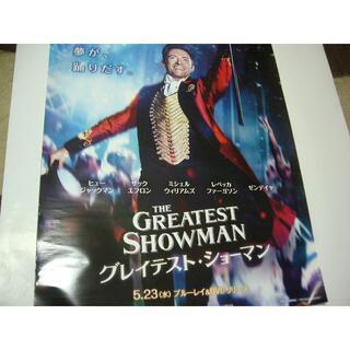 B2大 ポスター グレイテスト・ショーマン The Greatest Show(印刷物)