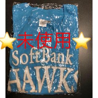 フクオカソフトバンクホークス(福岡ソフトバンクホークス)の⭐️福岡ソフトバンクホークス ユニホーム⭐️(未使用)(応援グッズ)