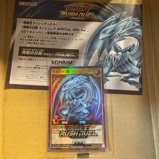 KONAMI - 青眼の白龍 ラッシュレア SPECIAL RED Ver. ブルーアイズ 遊戯王
