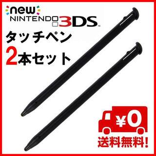 ニンテンドー new 3DS LL タッチペン 黒 二本セット S(その他)