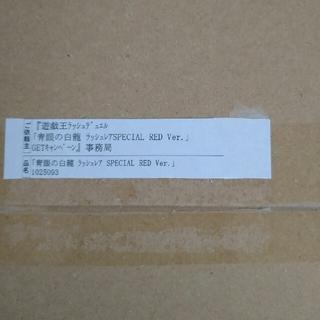 遊戯王 ラッシュ ブルーアイズ ラッシュレア RED 青眼の白龍 当選品(シングルカード)