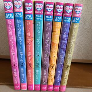 終わる世界でキミに恋する全8巻