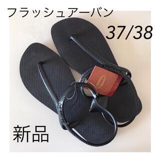 ハワイアナス(havaianas)のハワイアナス フラッシュアーバン 37/38 ブラック 新品 黒 ビーチサンダル(ビーチサンダル)
