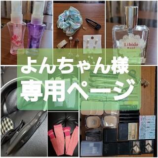 ケイト(KATE)のコスメ&香水&着圧ソックス&小顔器具 まとめ売り‼️(コフレ/メイクアップセット)