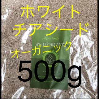 最安値 500g  オーガニック ホワイト チアシード スーパーフード(その他)