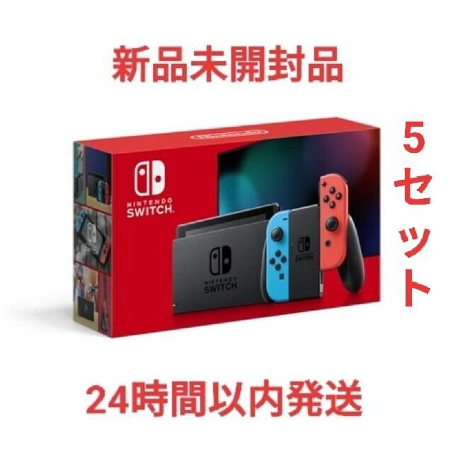 任天堂(ニンテンドウ)のNintendo Switch ネオンブルー・ネオンレッド 5セット エンタメ/ホビーのゲームソフト/ゲーム機本体(家庭用ゲーム機本体)の商品写真
