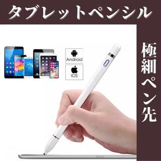 iPad タブレット ペンシル 超高性能 タッチペン スタイラスペン