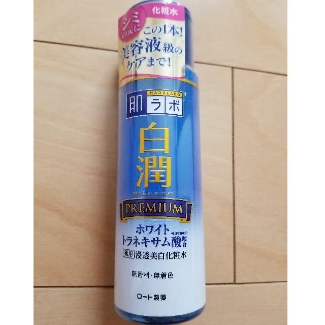 肌ラボ 白潤プレミアム 薬用浸透美白化粧水(170ml) コスメ/美容のスキンケア/基礎化粧品(化粧水/ローション)の商品写真