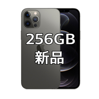 iPhone - iPhone 12 Pro Max 256GB SIMフリー グラファイト