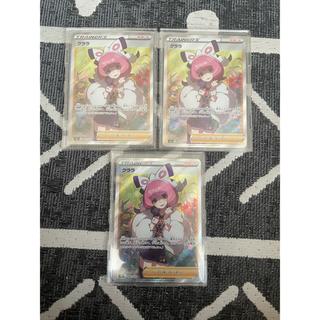ポケモン(ポケモン)のポケモンカード クララSR 3枚(シングルカード)
