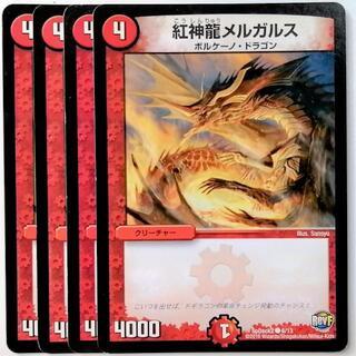 デュエルマスターズ(デュエルマスターズ)のSpDeck2 6/13 紅神龍メルガルス✕4枚セット(シングルカード)