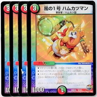 デュエルマスターズ(デュエルマスターズ)のDMD29 8/13 風の1号 ハムカツマン✕4枚セット(シングルカード)