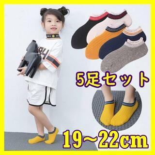 キッズ 子供 春夏 靴下 ソックス 5点セット まとめ売り 19~22