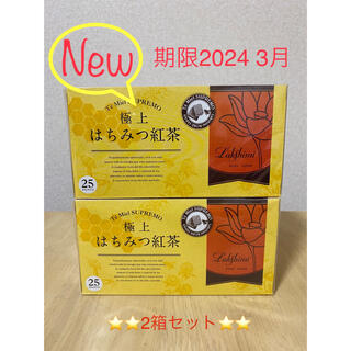 ㊗️即決新品✨ラクシュミー 極上はちみつ紅茶 ティーバッグ25袋入り×2箱