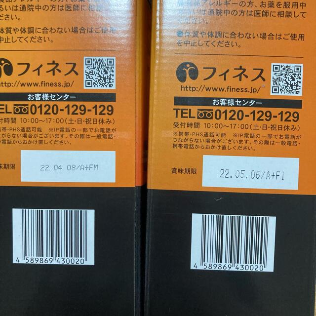 フィネス 豊潤サジー 900ml  2本 サジージュース 黄酸汁 食品/飲料/酒の飲料(その他)の商品写真