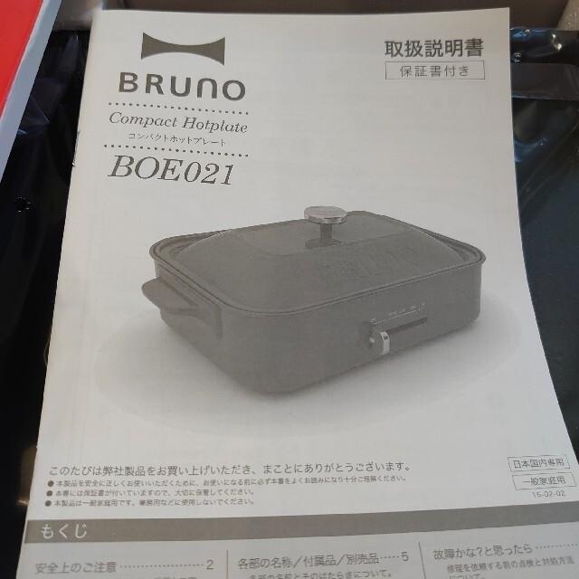 ブルーノ 新品未使用 スマホ/家電/カメラの調理家電(ホットプレート)の商品写真