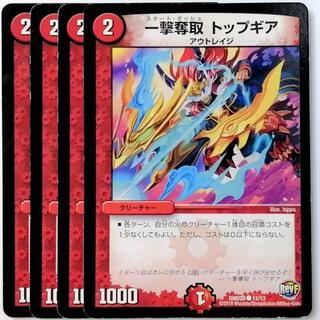 デュエルマスターズ(デュエルマスターズ)のDMD29 12/13 一撃奪取 トップギア✕4枚セット(シングルカード)