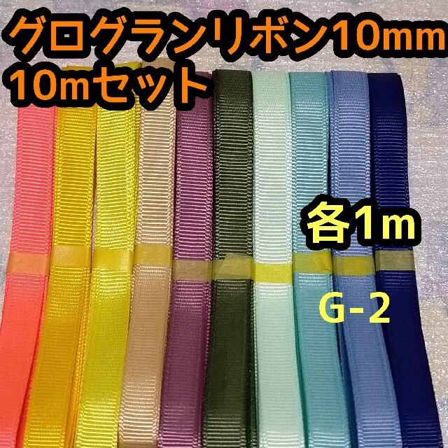 無地 グログランリボン 10mm まとめ売り 各1mセット リボン ハンドメイドの素材/材料(各種パーツ)の商品写真