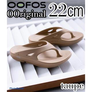 ウーフォス OOFOS ooriginal 22cm Taupe  ベージュ