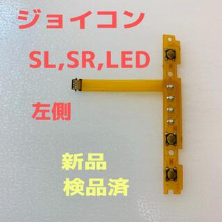 即日発送 新品 -側ジョイコン SL,SR,LEDフレキシブルケーブル左側(その他)