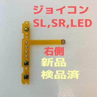 即日発送 新品 +側ジョイコン SL,SR,LEDフレキシブルケーブル右側(その他)