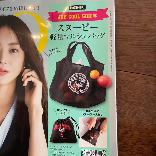 SNOOPY(スヌーピー)のグロウ 付録 レディースのバッグ(エコバッグ)の商品写真