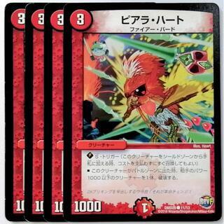 デュエルマスターズ(デュエルマスターズ)のDMD29 11/13 ピアラ・ハート✕4枚セット(シングルカード)