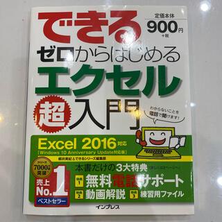 できるゼロからはじめるエクセル超入門 Excel 2016対応(コンピュータ/IT)