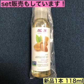 【在庫残り2本】Now Foods ナウフーズ アーモンドオイル118ml