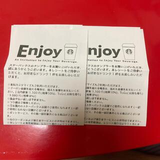 Starbucks Coffee - スターバックス Enjoy ドリンクチケット(2枚)