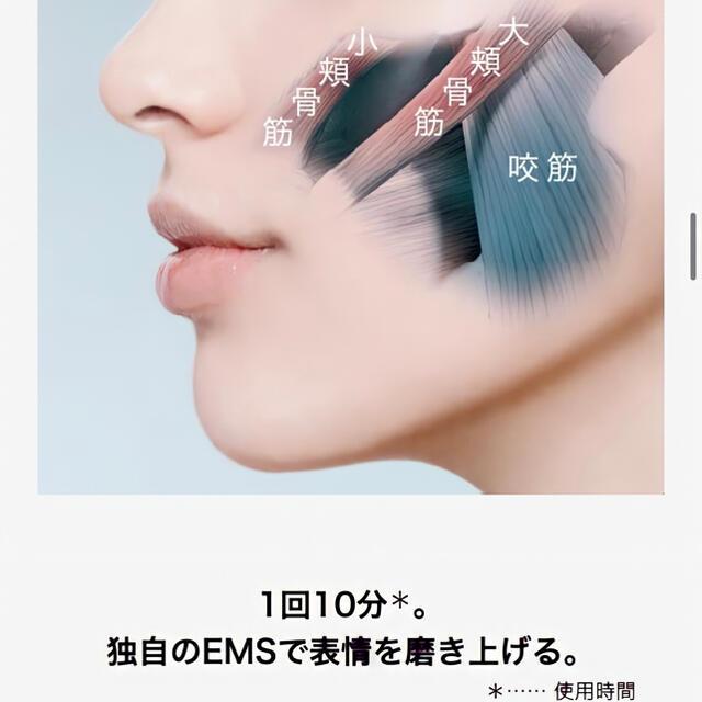 ミスマ様 専用画面 スマホ/家電/カメラの美容/健康(フェイスケア/美顔器)の商品写真