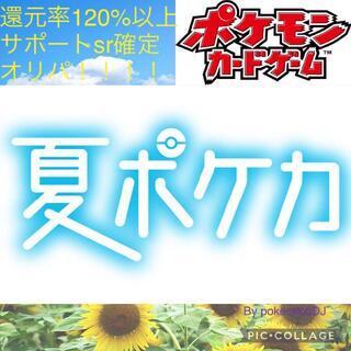 【注文用】夏ポケカ!還元率120%以上!サポートSR確定オリパ!ファースト賞確!(シングルカード)