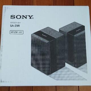 国内正規品 SONY SA-Z9R HT-Z9F 専用 リアスピーカー