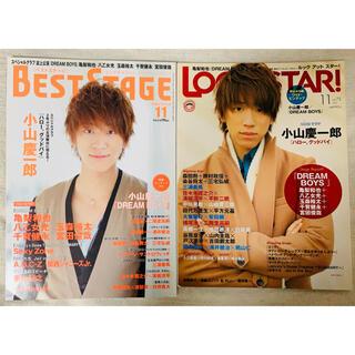 三浦春馬 掲載 舞台雑誌 2冊セット 2012