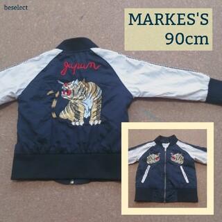 マーキーズ(MARKEY'S)の[MARKEY'S/90]マーキーズ虎トラ刺繍スカジャン(ジャケット/上着)