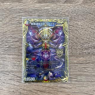 デュエルマスターズ(デュエルマスターズ)の聖魔連結王 ドルファディロム【20thSPレア】(シングルカード)
