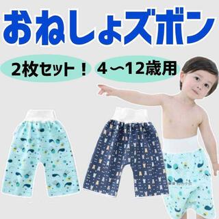 196.【2枚セット】ブルー おねしょズボン パンツトイレトレーニング パンツ