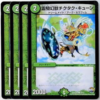 デュエルマスターズ(デュエルマスターズ)のSpDeck2 12/13 霊騎幻獣チクタク・キューン✕4枚セット(シングルカード)