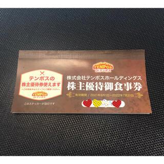 【最新】テンポスホールディングス株主優待券 8,000円分