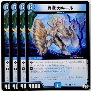 デュエルマスターズ(デュエルマスターズ)のDMRP03 65/93 貝獣 カキール✕4枚セット(シングルカード)