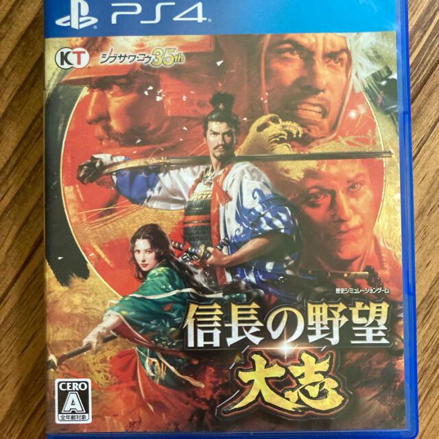 PlayStation4(プレイステーション4)の信長の野望・大志 PS4 エンタメ/ホビーのゲームソフト/ゲーム機本体(家庭用ゲームソフト)の商品写真