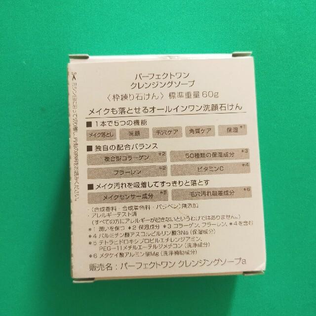 パーフェクトワン クレンジングソープ コスメ/美容のスキンケア/基礎化粧品(クレンジング/メイク落とし)の商品写真