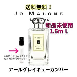 ジョーマローン(Jo Malone)のJOMALONE ジョーマローン 香水 アールグレイキューカンバー1.5ml(ユニセックス)