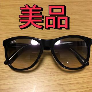 Ray-Ban - 美品 レイバンサングラス メンズ レディース ユニセックス 黒 ブラック