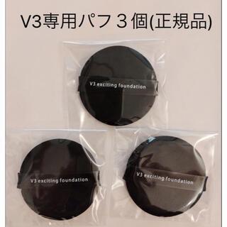 V3ファンデーション専用パフ3個 (正規品)