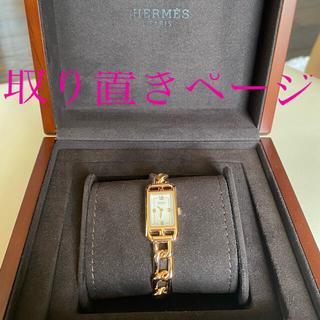 Hermes - 超値下げ新品同様エルメス ナンタケット ローズゴールド 時計