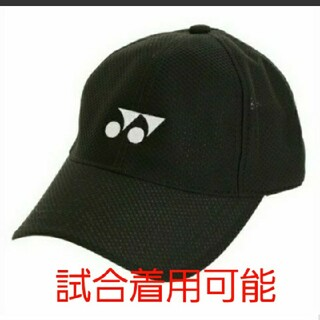 YONEX - YONEX キャップ【試合可能商品】