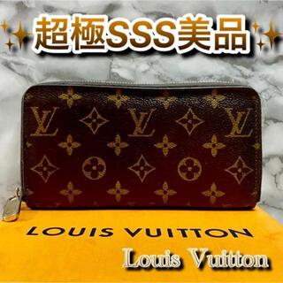 LOUIS VUITTON - ‼️限界価格‼️ Louis Vuitton モノグラム ジッピー 財布 長財布
